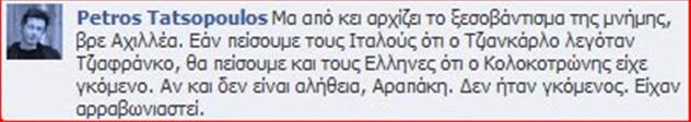 Οὐαί εἰς ἐσᾶς ἀριστεροί καί φαρισαῖοι ΥΠΟΚΡΙΤΕΣ!!!!!!!!2