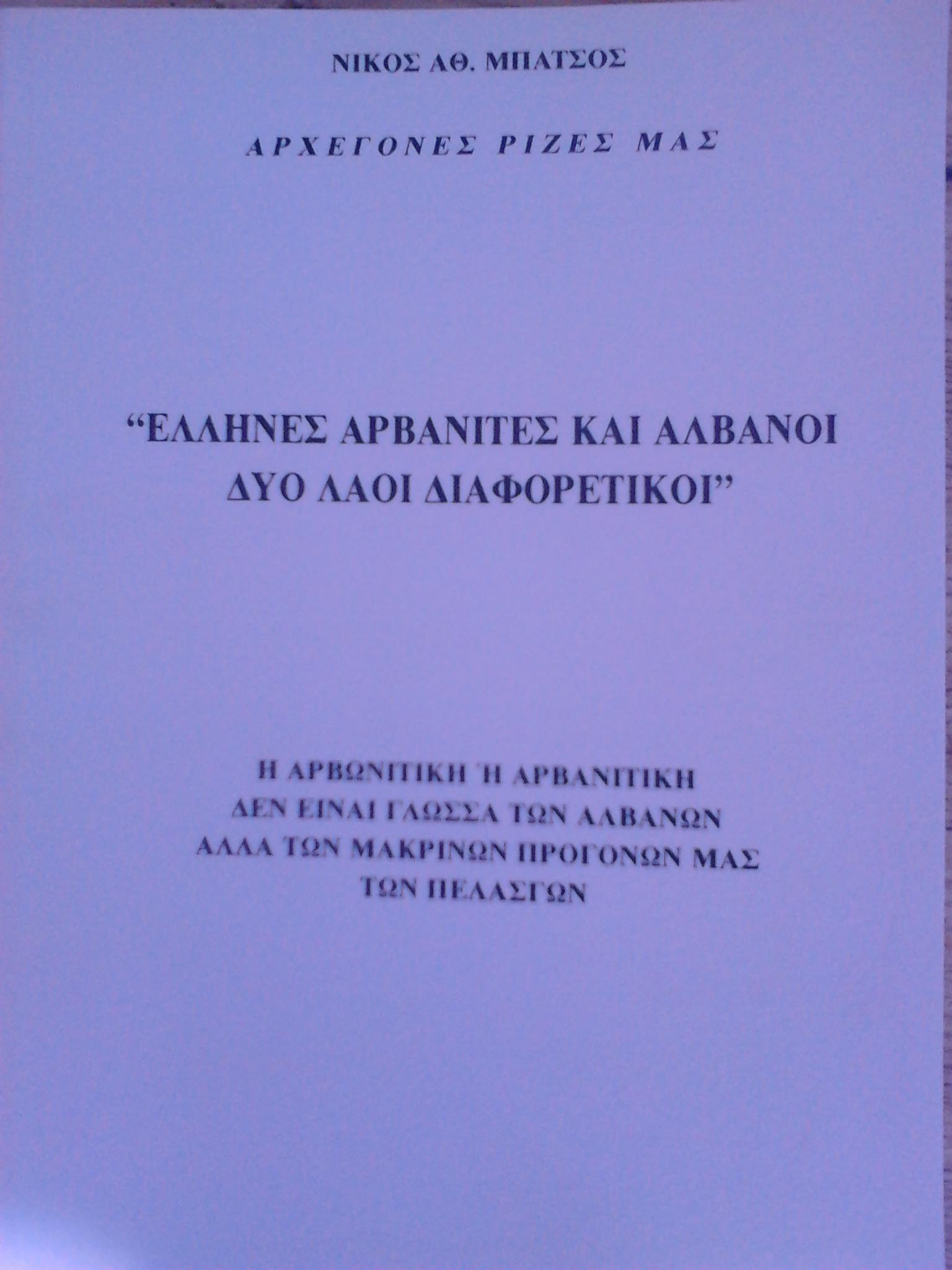 Ἀπάντησις στοὺς διαστρεβλωτὲς τῆς ἱστορίας μας - Ἀρβανίτες.2