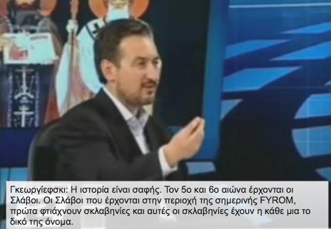 Εἴμαστε Σλαῦοι, ὄχι Μακεδόνες....
