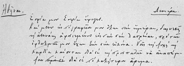 Χειρόγραφη επιστολή του Περικλή Γιαννόπουλου