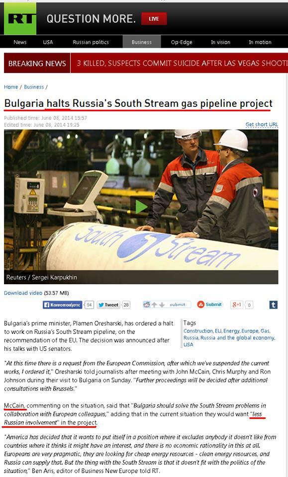 Ἡ Βουλγαρία παγώνει τὸν ἀγωγὸ South Stream, διότι ἔτσι ἐπιθυμεῖ ἡ «Εὐρωπαϊκή» Ἐπιτροπή!