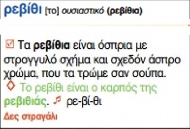 Κι ὅμως, ἡ φωνητικὴ γραφὴ διδάσκεται στὰ σχολεῖα μας ἤδη!!!21
