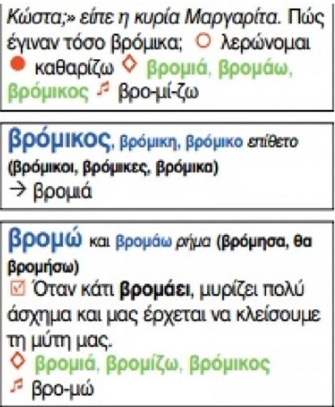 Κι ὅμως, ἡ φωνητικὴ γραφὴ διδάσκεται στὰ σχολεῖα μας ἤδη!!!10