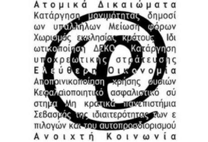 Ἴδια ἀτζέντα ἀπὸ τὸν Soros ἔως τὸ ...«Ποτάμι» τοῦ Μπόμπολα!!!2