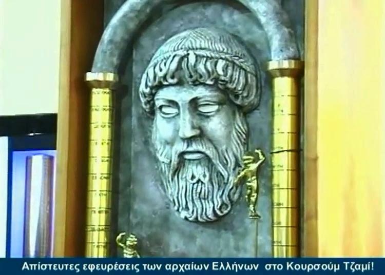 Οἱ σημαντικότερες ἐφευρέσεις τῶν ἀρχαίων Ἑλλήνων.