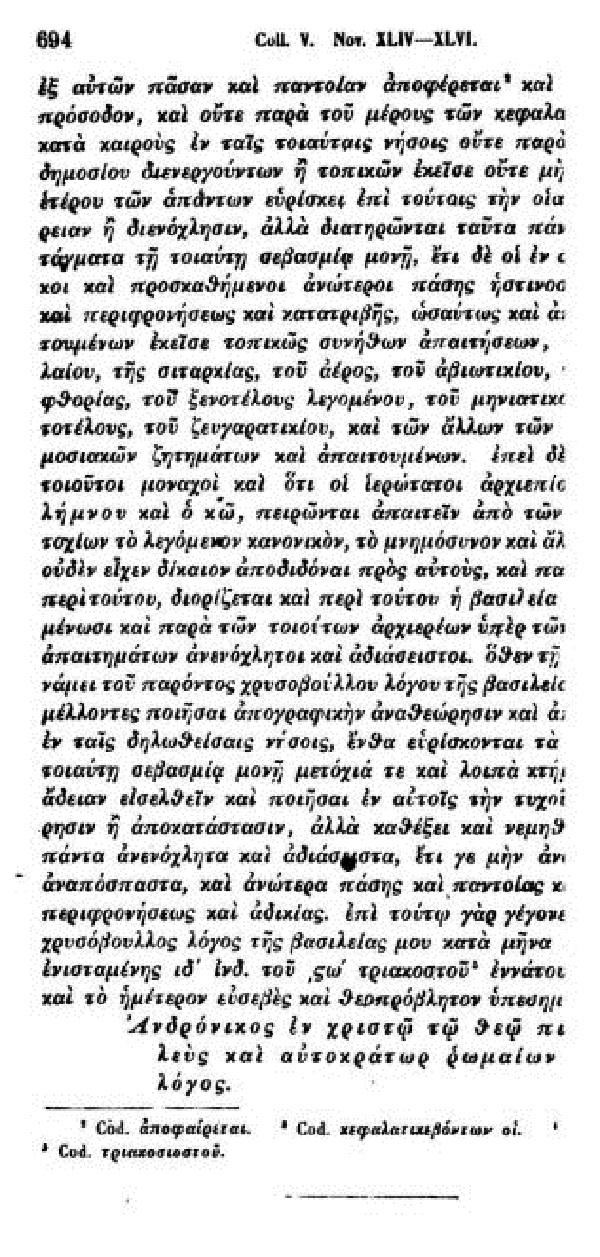 Jus Primae Noctis ἢ Tὸ Δικαίωμα τῆς Πρώτης Νύχτας 3
