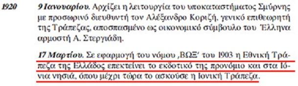 Rothschild κι Ἐθνικὴ τράπεζα.105