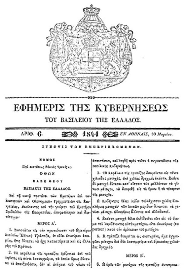 Rothschild κι Ἐθνικὴ τράπεζα.11