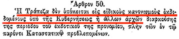 Rothschild κι Ἐθνικὴ τράπεζα.141