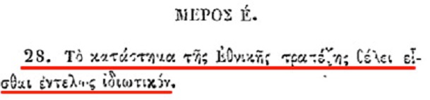 Rothschild κι Ἐθνικὴ τράπεζα.18