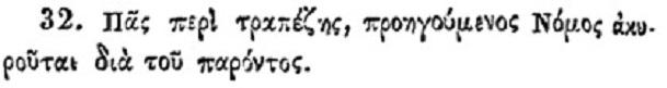 Rothschild κι Ἐθνικὴ τράπεζα.23