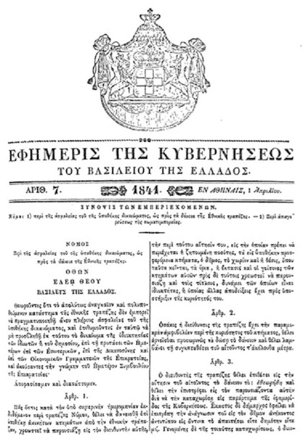 Rothschild κι Ἐθνικὴ τράπεζα.27