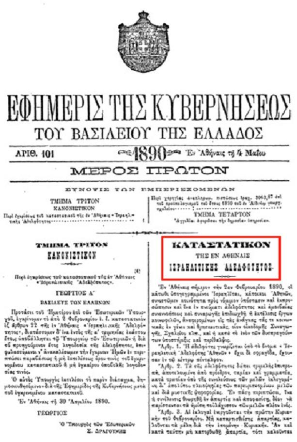 Rothschild κι Ἐθνικὴ τράπεζα.3