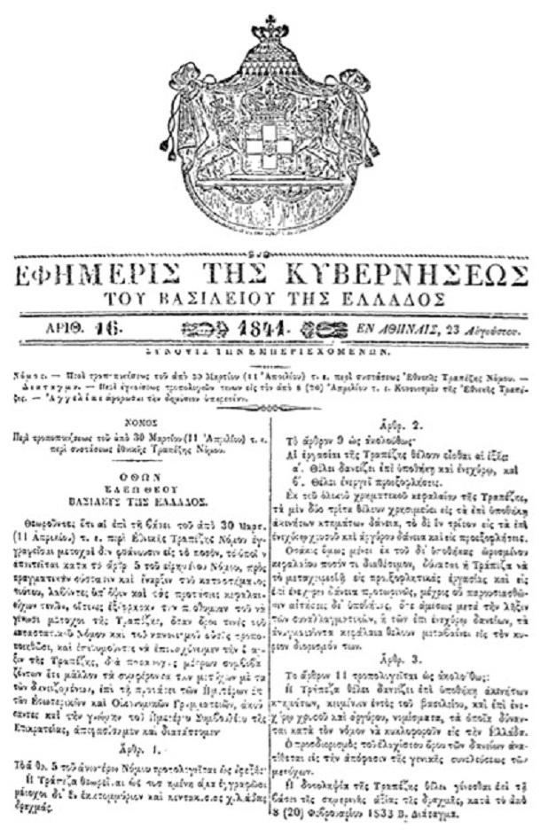 Rothschild κι Ἐθνικὴ τράπεζα.30