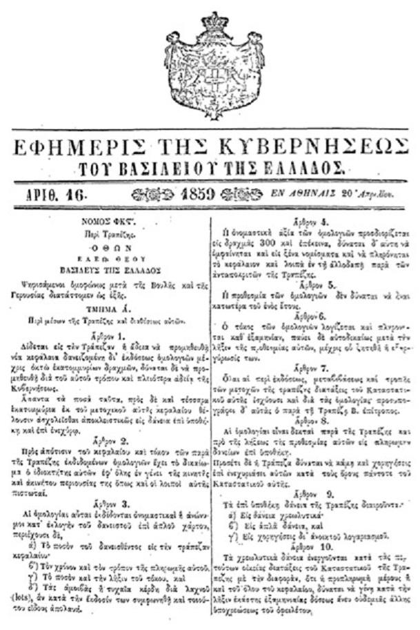 Rothschild κι Ἐθνικὴ τράπεζα.34