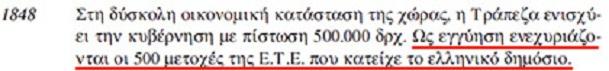 Rothschild κι Ἐθνικὴ τράπεζα.46