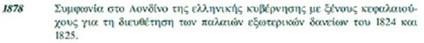Rothschild κι Ἐθνικὴ τράπεζα.63
