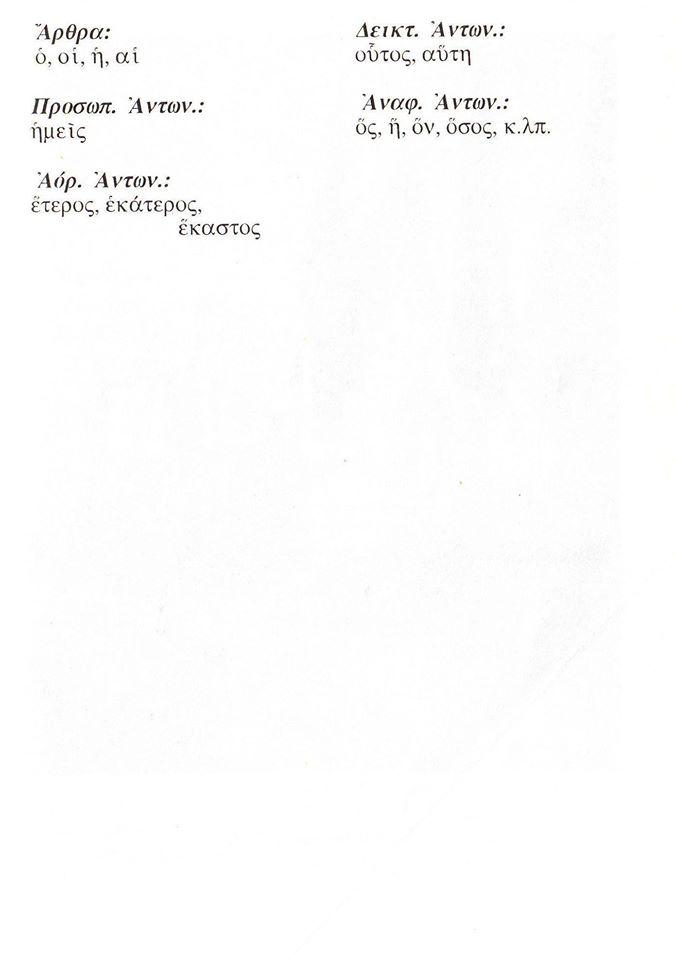 Μαθήματα Ἀρχαίων Ἑλληνικῶν (2ον)2