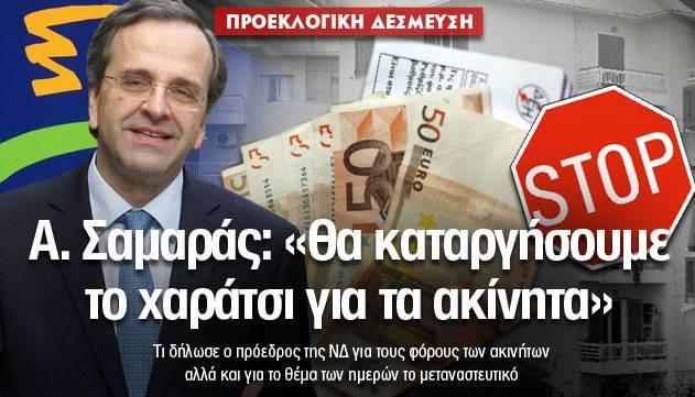 Τὸ ΠΑΣΟΚ ...«ἔσβηνε» χρέη πρὸς τὶς τράπεζες! Ὁ ΣΥΡΙΖΑ θὰ ...«σβήση» τὰ χρέη πρὸς τὸ ...κράτος!!!7