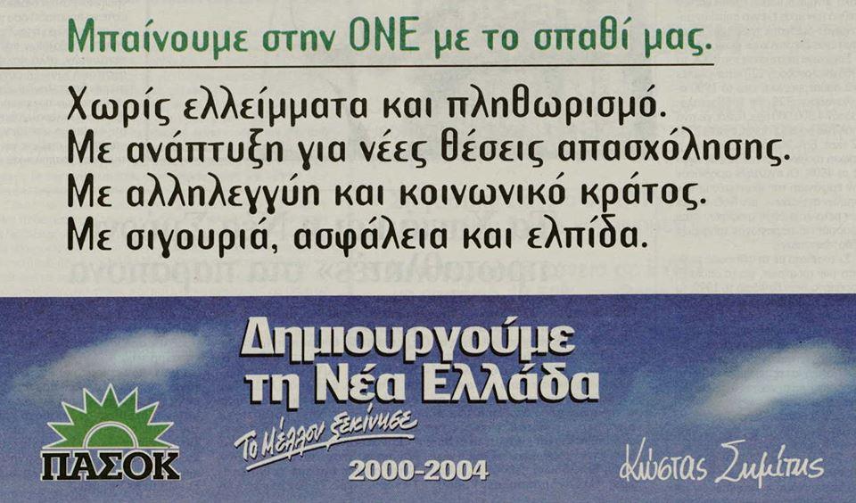 Τὸ ΠΑΣΟΚ ...«ἔσβηνε» χρέη πρὸς τὶς τράπεζες! Ὁ ΣΥΡΙΖΑ θὰ ...«σβήση» τὰ χρέη πρὸς τὸ ...κράτος!!!9