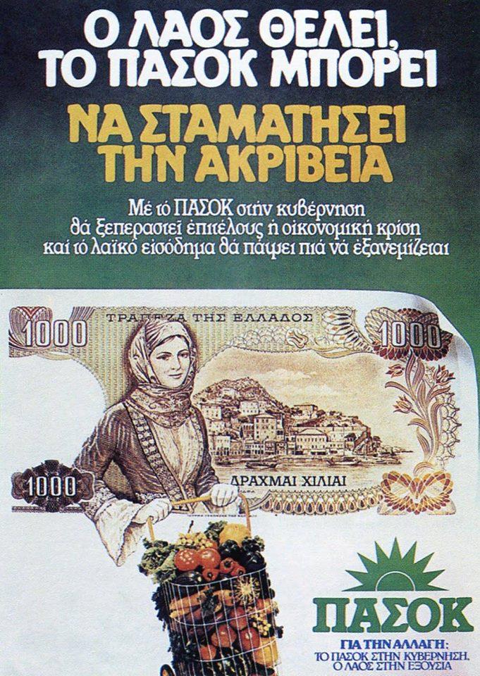 Τὸ ΠΑΣΟΚ ...«ἔσβηνε» χρέη πρὸς τὶς τράπεζες! Ὁ ΣΥΡΙΖΑ θὰ ...«σβήση» τὰ χρέη πρὸς τὸ ...κράτος!!!3