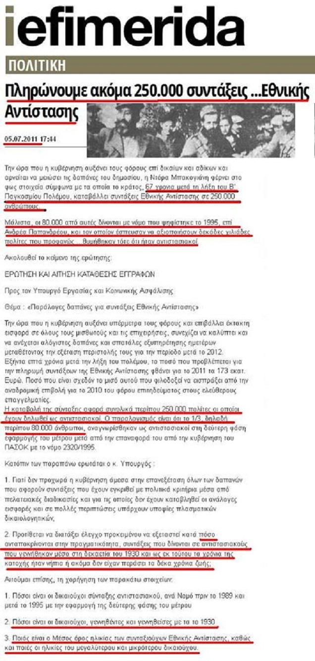 Κι ἀκόμη πληρώνουμε 250.000 μαϊμουδένιες συντάξεις ...«ἀντιστασιακῶν»!!!