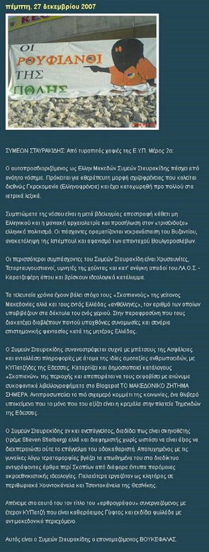 Μέθοδοι δημιουργίας ...«μειονοτήτων» κι ἄλλα πολλά.4