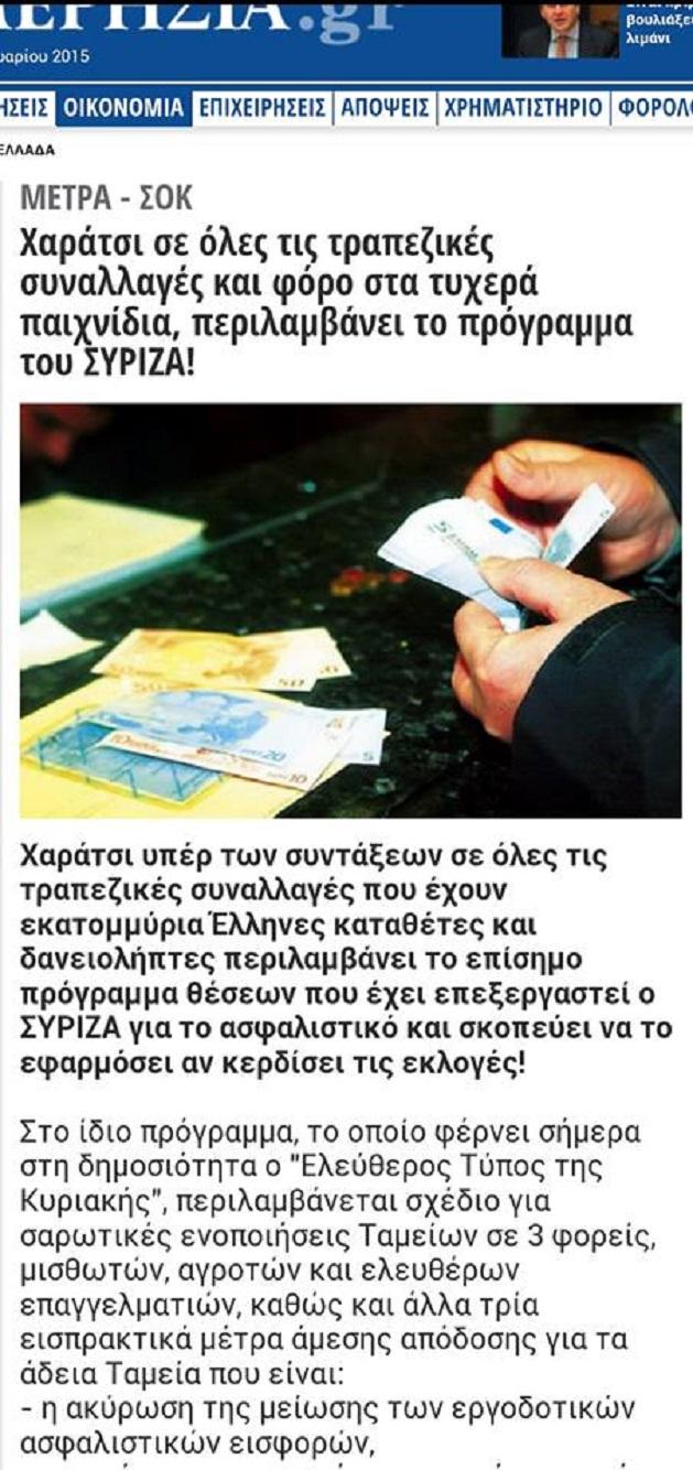 Νέα χαράτσια μᾶς φέρνει ὁ ...«ἐλπιδοφόρος» ΣΥΡΙΖΑ!