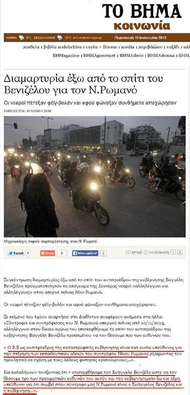 Ἕνας ...«ἀνθρωπιστικός» τρόπος χρηματοδοτήσεως τῶν σφαγέων τῆς ISIS!!!11