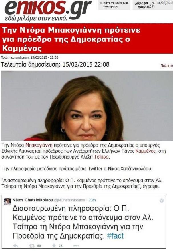 Τήν Ντόρα γιά πρόεδρο;3