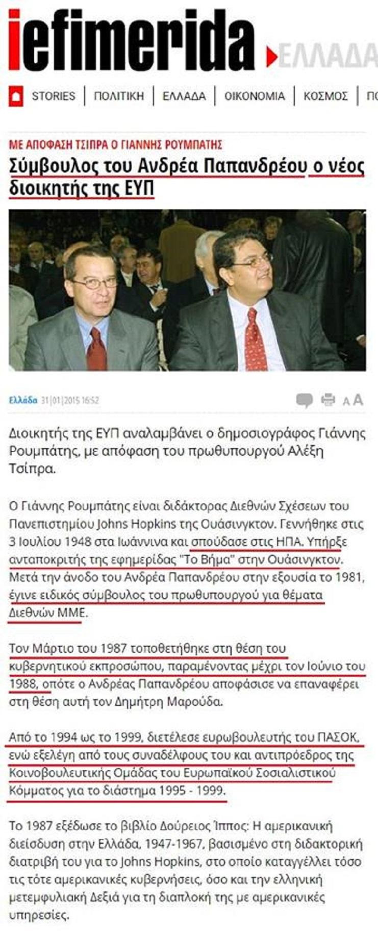 Τὸ ΠΑΣΟΚ ...«κύκλους» κάνει (μέσα στὸν ΣΥΡΙΖΑ!!!)