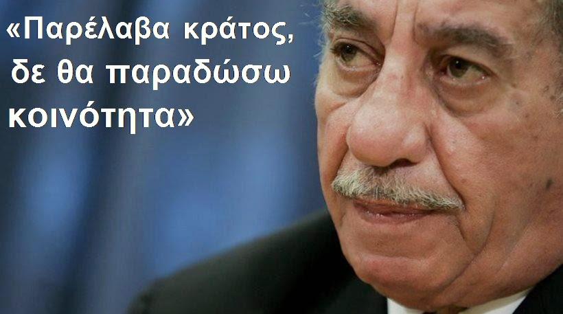 Ὁ μόνος ποὺ μᾶς εἶπε τὴν ἀλήθεια εἶναι ὁ Τσίπρας...1