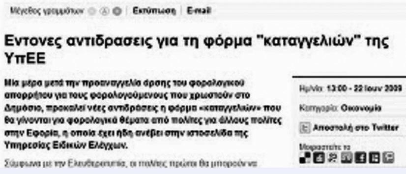 Ἀριστεροὶ ῥουφιάνοι ἤ ...«καρφίτσες».10