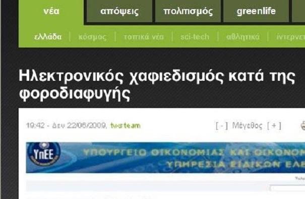 Ἀριστεροὶ ῥουφιάνοι ἤ ...«καρφίτσες».14
