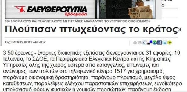 Ἀριστεροὶ ῥουφιάνοι ἤ ...«καρφίτσες».4