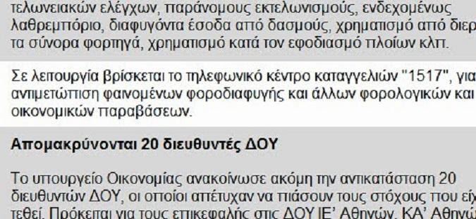 Ἀριστεροὶ ῥουφιάνοι ἤ ...«καρφίτσες».5