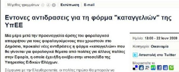 Ἀριστεροὶ ῥουφιάνοι ἤ ...«καρφίτσες».6