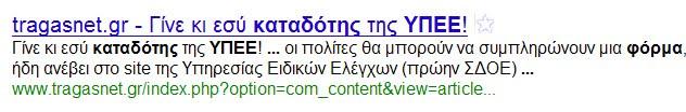 Ἀριστεροὶ ῥουφιάνοι ἤ ...«καρφίτσες».8