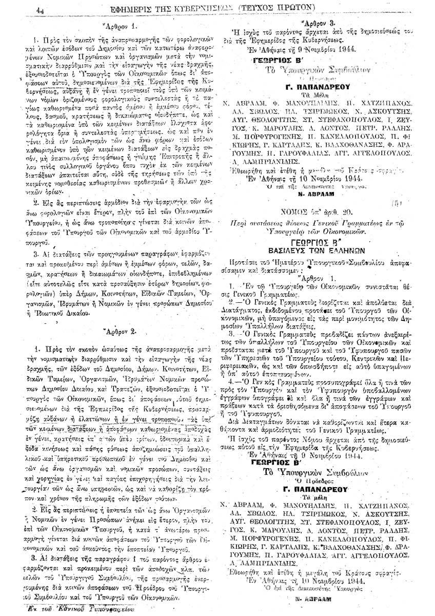 Η ισχύς του παρόντος νόμου άρχεται από της δημοσιεύσεώς του εις την Εφημ. της Κυβερνήσεως.