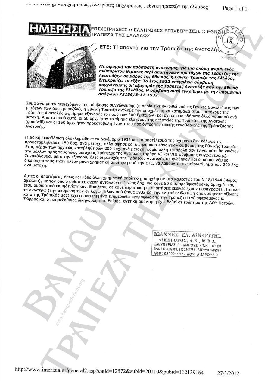Η ανακοίνωση της Εθνικής Τράπεζας για την Τράπεζα της Ανατολής