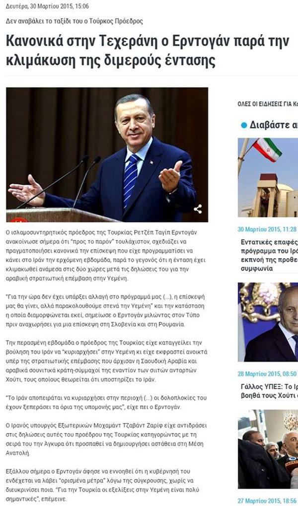 Πράκτορες, ποὺ παριστάνουν τοὺς ...«ἀριστερούς», ἁλωνίζουν στὴν Τουρκία!!!1