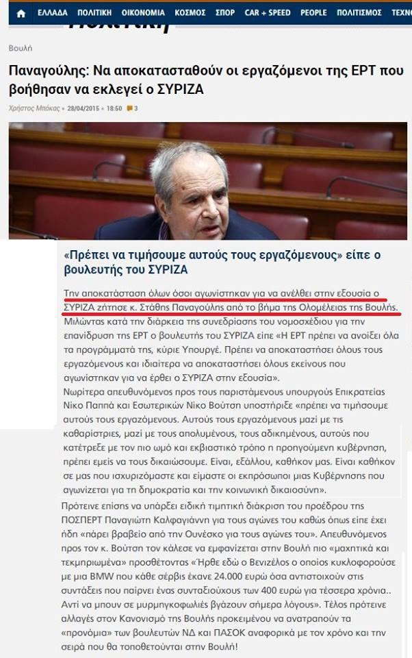 Κάποιοι ΔΕΝ θὰ μείνουν ΠΟΤΕ ἄνεργοι!!!2