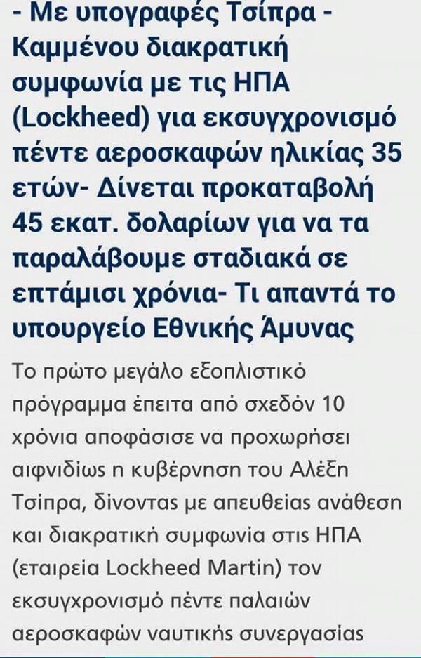 Οἱ ἑκατὸ πρῶτες ἡμέρες τῆς συγκυβερνήσεως Τσίπρα-Καμμένου.81