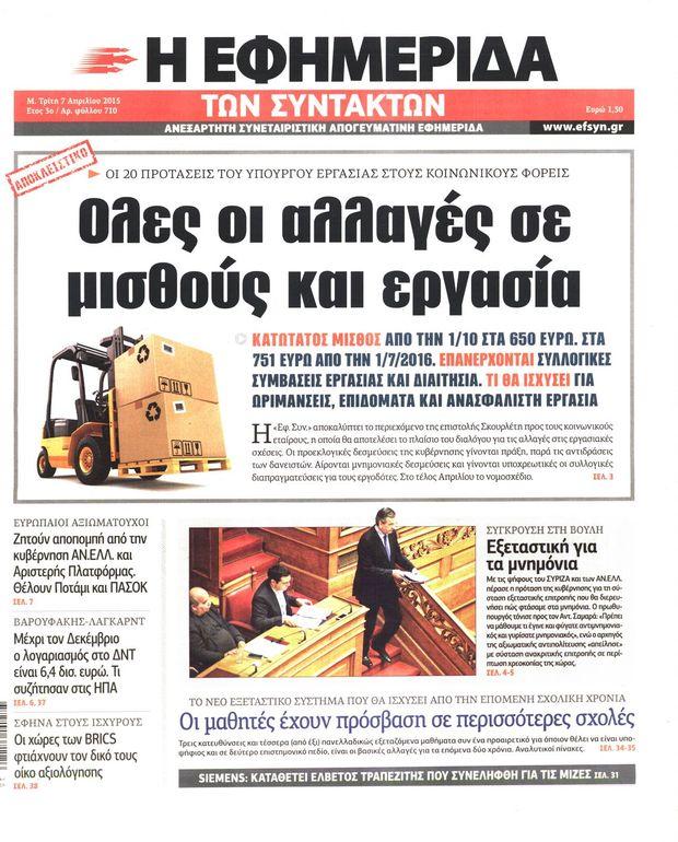 Οἱ ἑκατὸ πρῶτες ἡμέρες τῆς συγκυβερνήσεως Τσίπρα-Καμμένου.84