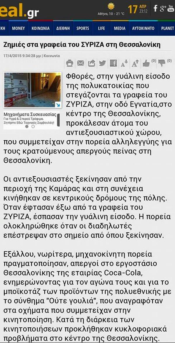 Οἱ ἑκατὸ πρῶτες ἡμέρες τῆς συγκυβερνήσεως Τσίπρα-Καμμένου.98