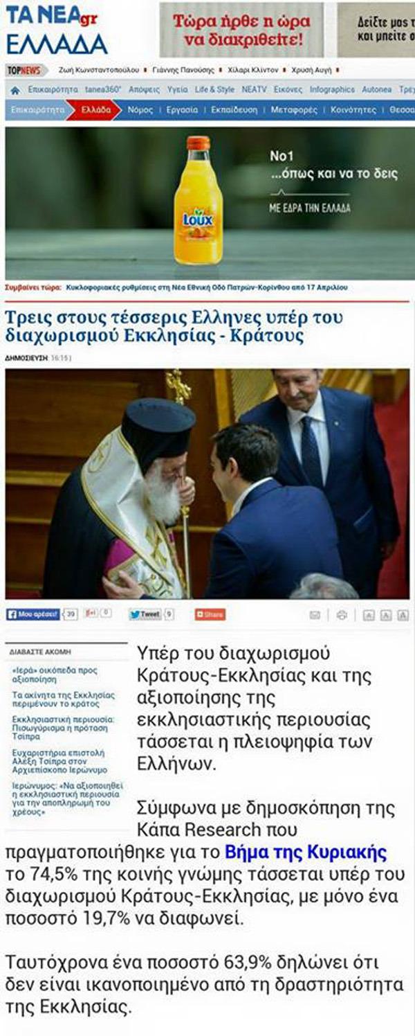 Οἱ ἑκατὸ πρῶτες ἡμέρες τῆς συγκυβερνήσεως Τσίπρα-Καμμένου.99