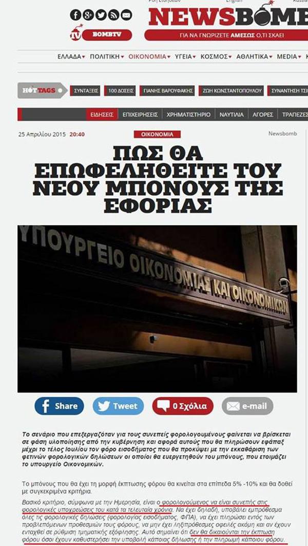 Οἱ ἑκατὸ πρῶτες ἡμέρες τῆς συγκυβερνήσεως Τσίπρα-Καμμένου.114