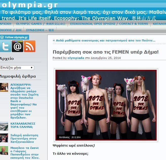 Οἱ Femen (τοῦ Soros) ξαφνικά ...ἀγάπησαν τήν Ἑλλάδα;5