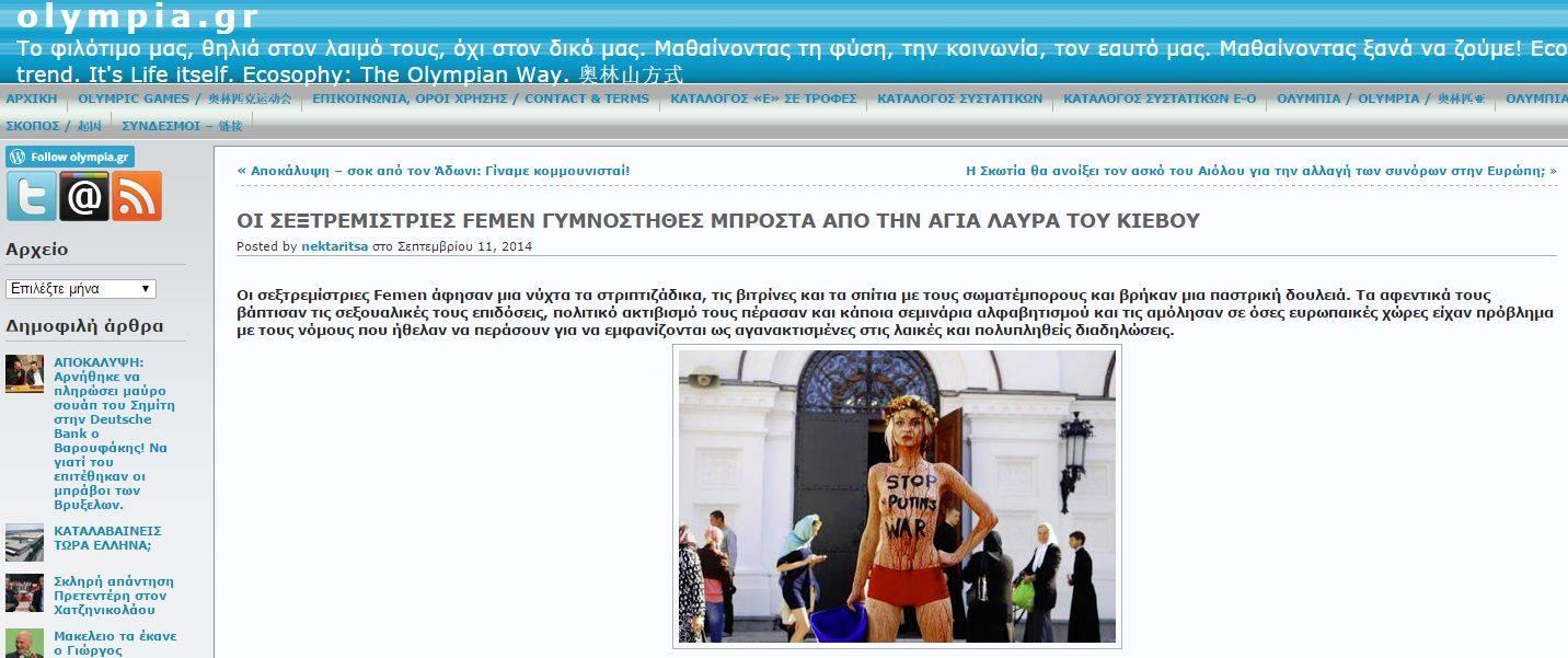 Οἱ Femen (τοῦ Soros) ξαφνικά ...ἀγάπησαν τήν Ἑλλάδα;2