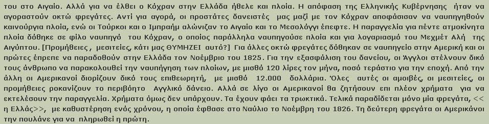 Πίσω ἀπὸ ὅλα ἕνας ...Rothschild!!!7